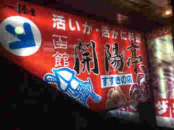 本店は、すすきの店。そのほか、札幌市内に何店舗かあり、函館にもお店があります。北海道観光の起点になる札幌はアクセスも便利です。