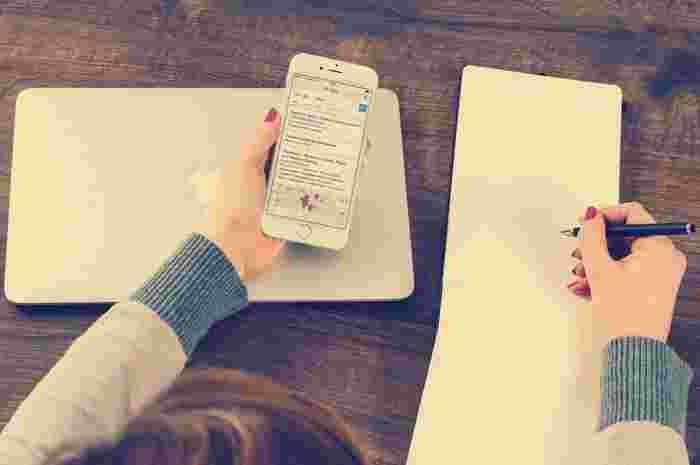 インターネットの情報や、スマホのメモなども最後に手書きでノートにまとめておくと、自分だけの貴重な資料を作ることができますね。