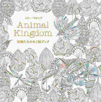 イラストレーターのミリー・マロッタ(Millie Marotta)さんのぬり絵シリーズは、繊細な美しさが魅力。「動物たちのぬり絵ブック」は、全世界で100万部を売り上げた人気シリーズです。 (画像:『動物たちのぬり絵ブック』パイ インターナショナル刊行)