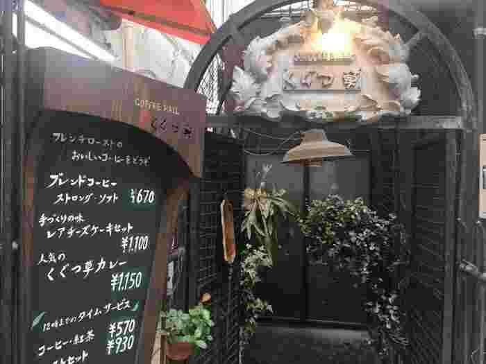 小さな入り口がちょっと怪しいこちらのお店。吉祥寺駅から徒歩約3~4分の場所にあるコーヒー屋さんです。