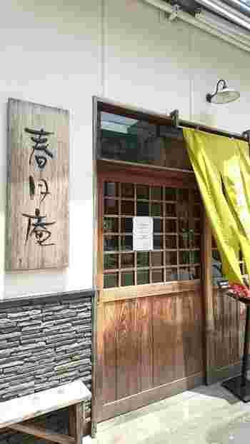 看板の文字が趣がある、春月庵。うどん屋さんという優しい感じの雰囲気です。