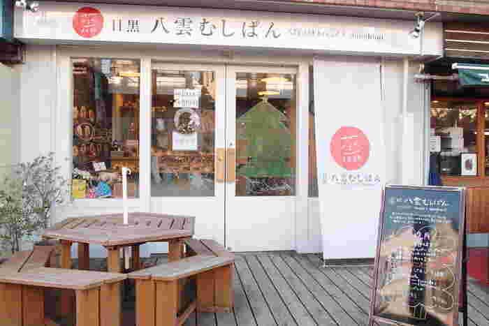 東急東横線の都立大学駅から歩いて10分のところにある「八雲むしぱん」。住宅街や学校が近く、ご近所にお住まいの親子連れや学生さんが気軽に訪れる蒸しパン専門店です。