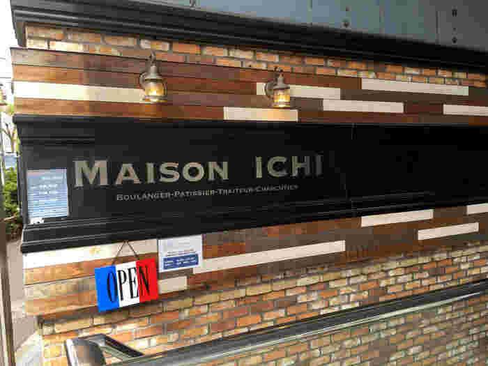代官山駅から徒歩2分という便利な場所にあるのが「MAISON ICHI(メゾン・イチ)」。地下に潜り落ち着いた雰囲気のパン屋さんです。テイクアウトはもちろんのこと、カフェスペースでお食事を楽しむこともできます。元々は都営浅草線の西馬込駅にお店を構えておりましたが、2012年に代官山に移転。「メゾンカイザー」でチーフブランジェを務めた店主が独立したお店として親しまれています。