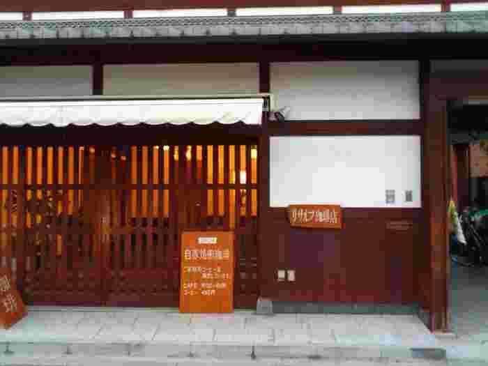 高槻の名店として知られる、自家焙煎珈琲屋 「リザルブ珈琲店」。このお店の珈琲が飲みたくて、遠方から来る方も多いそうです。