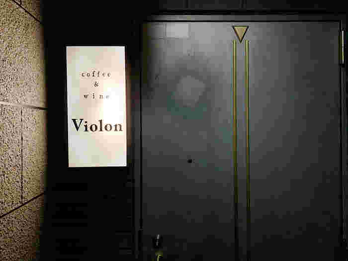 コーヒーとワインがメインの大人喫茶「カフェ ヴィオロン」。店内に流れているのはクラシック音楽。静かにゆっくり過ごしたい人にはおすすめのお店です。