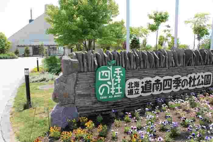 函館市でも眺望が美しい亀田中野町に「道南四季の森公園」と呼ばれる公園があります。津軽海峡が一望できる丘の上にあり、遊具や広い野原、バーベキューができる場所など、4つのゾーンに分かれた公園です。