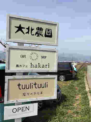 桃農家「大北農園」内にあるマクロビ・カフェ「農カフェ クルール」 。※看板に記載の「農カフェ hakari」は同店の旧名称。  自家菜園で穫れたものを中心としたメニューです。