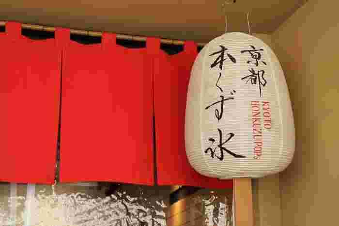 和菓子のイメージのある京都で生まれた新食感のアイスが「京都 本くず氷」です。奈良の吉野葛と京都の湧き水を使ったアイスキャンディーは、お取り寄せしでも食べたいと遠方の方からの注文が多いんですよ。