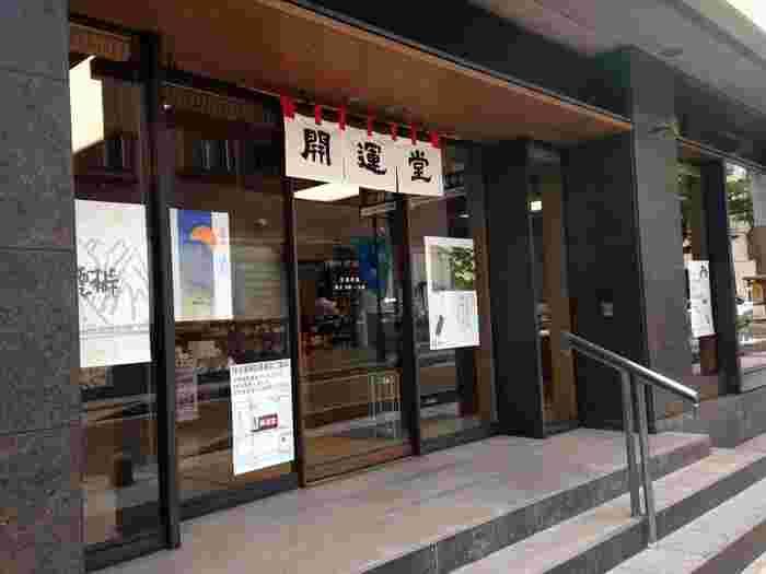 和菓子と洋菓子、幅広く取り扱っている「開運堂」のお菓子はおみやげにぴったりだと評判です。松本の思い出を振り返るための自分用のおみやげにも◎