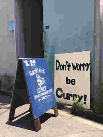 渋谷と恵比寿の中間にある「GOOD LUCK CURRY(グッドラックカリー)」は、恵比寿駅から徒歩7分という立地もあって、隠れ家的お店です。看板の「Don't worry be Curry!」が目印!