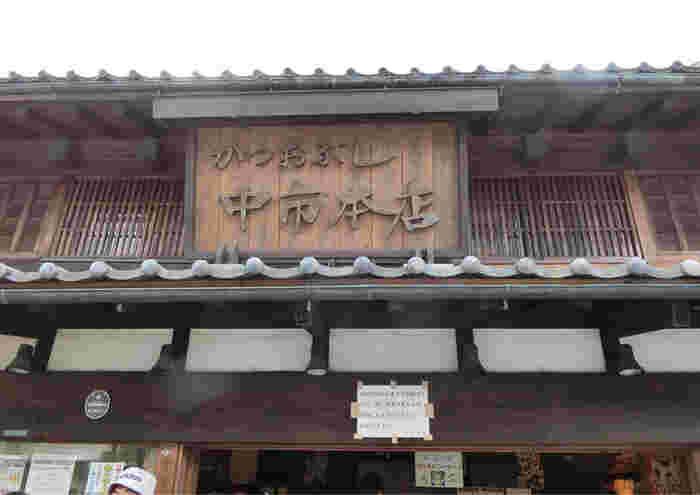 蔵造りの町並み沿いにある「中市本店」は、江戸末期創業の乾物屋さん。菓子屋横丁から時の鐘方向に歩いて4分ぐらいのところにあります。