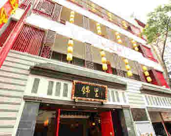 どどーんと迫力のある「中国郷土料理 錦里」は大箱で観光客にも人気のレストラン。