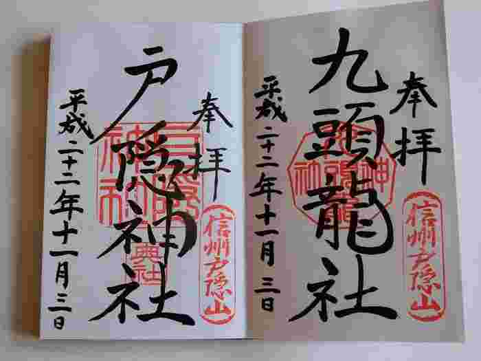 奥社(画像:左)九頭竜社(画像:右)の御朱印です。九頭龍社は奥社の授与所で御朱印をいただきます。また、火之御子社も中社か宝光社の授与所でいただきます。