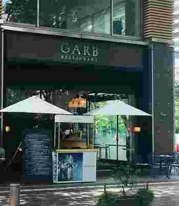 丸の内仲通りにある「GARB Tokyo(ガーブトーキョー)」は、オールブラックのスタイリッシュな外観が印象的なカフェレストランです。