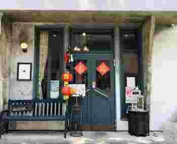 いつものカフェ飯ではないランチを求めているなら、「台湾の味」はいかがでしょう?  こじんまりとした空間にアンティークチェアが並ぶ「台湾茶房 e~one(タイワンサボウ イーワン)」は、混雑してなかなか入店できないこともあるほどにぎわうお店。
