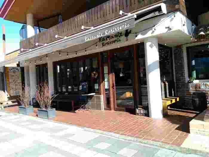 1982年にオープンした「カスターニエ 軽井沢ローストチキン」は、軽井沢の駅から5分ほど歩いたところにあります。お店の外まで香ばしいチキンの香りが漂い、思わず足を止めてしまいます。