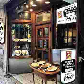はじめにご紹介するのは、新宿駅そばの「アカシア 本店」です。昭和38年(1963年)創業の老舗で、ロールキャベツシチューのお店として親しまれています。