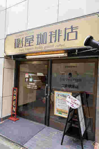 """「謎屋珈琲店 文京根津店」は、""""ミステリーカフェ""""という日本初のコンセプトのカフェです。石川県金沢市に1号店があり、文京根津店は2店舗目。謎解き好きな方は、ぜひ訪れてみてはいかがでしょうか?"""