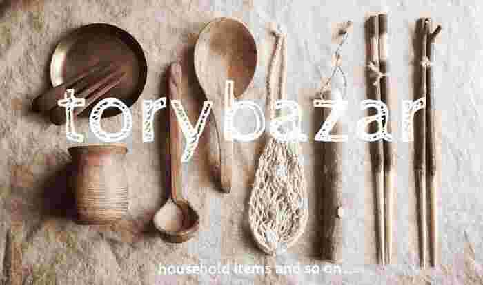『TORYBAZAR』は台所用品や生活雑貨、食器のお店です。小鹿田焼の器やホーローの鍋、ほうきやたわし等、オーナーがひとつひとつ選んだアイテムが並んでいます。