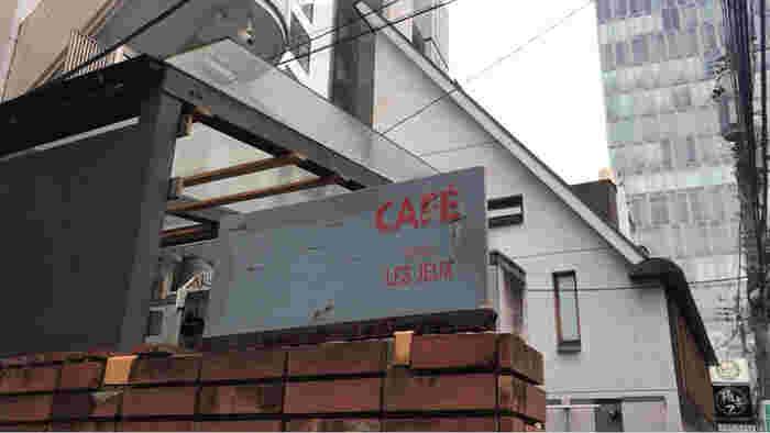 """青山通り沿いの「スパイラル」から一つ渋谷寄りの露地(通称ダルブル通り)に。1976年の開業と、この界隈では最古参の喫茶店の一つです。店名は""""屋根裏の遊戯""""の意。 ※画像右はAoビル。"""