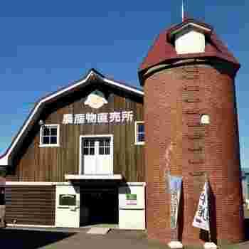 札幌ドームに比較的近い場所にある、農業の専門学校。専門学校生が愛情をもって育てた、牛の生乳で作られたソフトクリームは絶品と有名です。