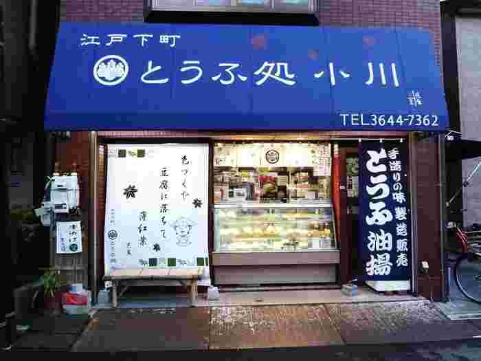 大正12年創業の「小川」は南砂駅から約5分の場所にある、老舗豆腐店で今のご主人は4代目だそう。