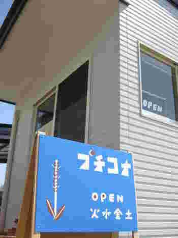 「プチコナ」は日光エリアの山々などが見える、栃木県矢坂市の住宅街にある人気のパン屋さんです。アットホームな造りですが、種類が多く充実している対面式のお店です。