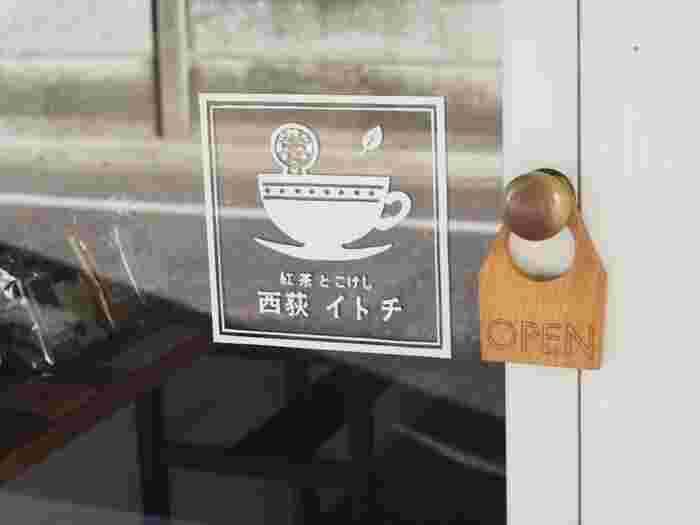 JR西荻窪駅から徒歩5分。何やらカップからかわいいお顔が出たロゴが目印です。こちらは、紅茶と郷土玩具が楽しめる事で人気のお店です。西荻窪をお散歩の際は、美味しい紅茶と愛らしい郷土玩具を眺めてまったり休息するのはいかがでしょうか?