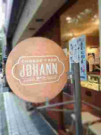 目黒川沿いに位置するチーズケーキの専門店「ヨハン」は1978年オープンのチーズケーキの聖地でもあります。