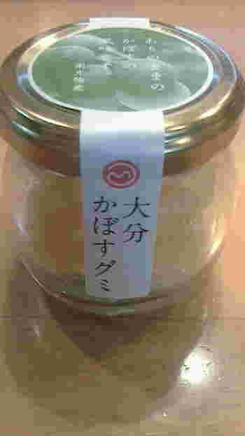 黄かぼすの果汁と皮を使った「大分かぼすグミ」。かぼすの美味しさがギュッと一粒に詰まっています。お手頃価格なので、ちょっとしたお土産にもぴったりです。