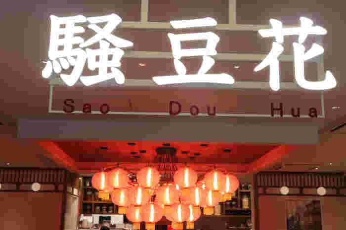 新宿ミロード7階にある「騒豆花」は、台湾で行列の絶えない豆花専門店が日本に初上陸したお店。