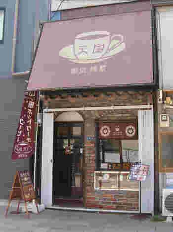 東武浅草駅から10分ほど歩いた浅草六区通りにある老舗の喫茶店「珈琲 天国」は、こじんまりとした外観ですが、ホットケーキ好きの間では有名です。店名は、お客さん同士が「天国で待ってるよ」「天国で待ち合わせね」と会話できたら面白いのでは?ということから名付けられたそう。
