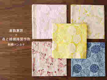 こちらは岡山県倉敷市を拠点に活動する雑貨ブランド「倉敷意匠」が、人気テキスタイルブランド「点と線模様製作所」と共に手掛けた刺繍のハンカチ。繊細で美しい刺繍に思わずウットリ。ぬくもり感じる一枚です。