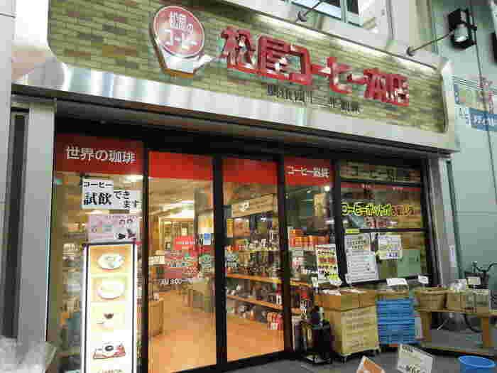 万松寺通のアーケード内にある「松屋コーヒー 本店」です。喫茶室はこの店内にあります。