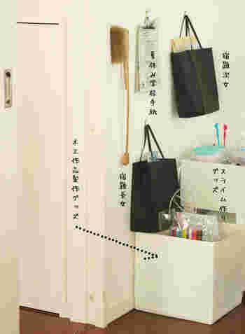 リビング学習派さんやクローゼットがない場合は、壁面収納で解決。 お部屋の片隅に小さなスペースを確保して、お揃いの収納バッグやボックスで見た目もすっきり。