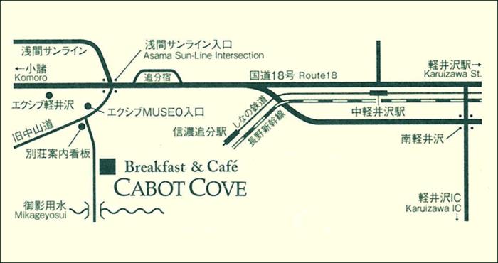 早起きして訪れたい森の中のカフェ。軽井沢キャボットコーヴで至福の朝食を