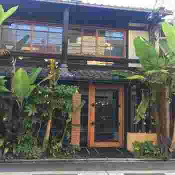 築150年の町家をリノベーションしたこちらは、パン屋さんが併設されています。周囲を囲む大きなバナナの木が店内を優しい光で満たし、ゆったりとした時間の流れを感じられるお店です。