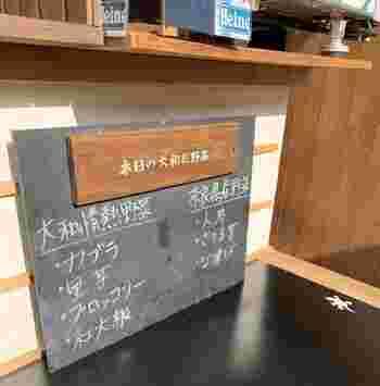 奈良の地元野菜がいただけるのもうれしいですね。その日のメニューに使われている野菜は、このように黒板に分かりやすく書かれています。