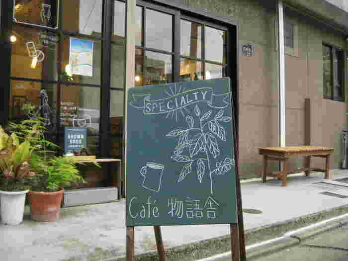 住宅街の一角に佇む隠れ家的スポット「cafe 物語舎」。 那須の名店shozo cafeに感化されてお店をオープンしたという店主の思い入れを感じるような、大人のカフェ空間として、口コミでジワジワと話題になっています。