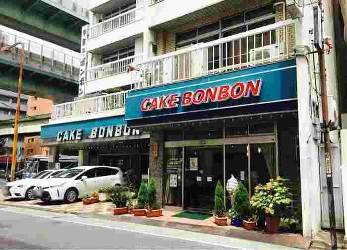 外観もかっこいいこのお店は、東区の高岳駅から5分ほどのところにある「ボンボン」。昭和24年創業の老舗の洋菓子と喫茶のお店です。