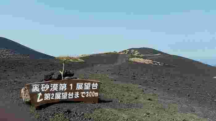 日本で唯一の砂漠が、伊豆大島にあります。それが、岡田港から車で約40分のところにある「裏砂漠」です。砂漠といえば、鳥取砂丘を思い浮かべる方も多いかもしれませんが、鳥取砂丘は「砂丘」という分類。そのため、日本にある砂漠はこの「裏砂漠」だけなのです。