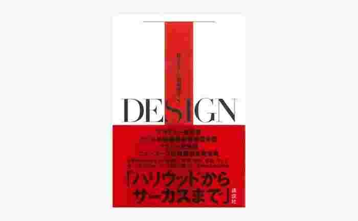日本を代表する国際的なアートディレクターとして、映画・オペラなど多岐にわたる作品を手掛け、アカデミー賞やグラミー賞など素晴らしい受賞経歴を持つ石岡 瑛子さん。フランシス・フォード・コッポラ、マイルス・デイヴィス、ビョークなど、世界中のトップクリエイターやアーティストたちから熱烈な支持を受け、世界の第一線で活躍し続けた女性です。はじめにご紹介する『私 デザイン』は、彼女が自身の活動を振り返り、手がけた作品の背景と仕事について書いた自伝的エッセイ集。石岡 瑛子さんの作品がどのように生まれたのか、そのプロセスを知ることができる貴重な一冊です。