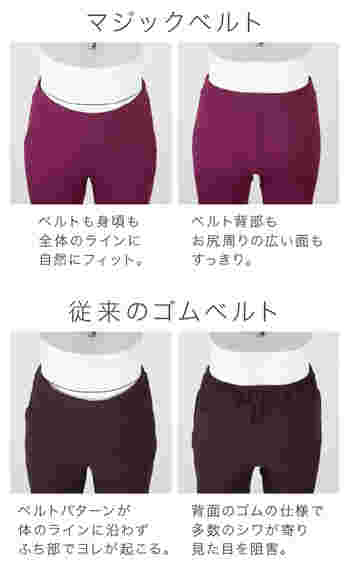リラックスしてはけるゴムベルトのパンツですが、ウエスト部はゴム特有のシワができてしまいます。マジックベルトストレッチパンツなら、ウエスト身頃に対してカーブ状のベルトを合わせているため、ウエスト全体にすっきりとフィット。幅広ベルト部がウエストをしっかり包み込んで安心感のあるはき心地を実現し、さらに腹部への圧を軽減してくれます。