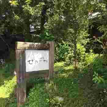 1991年創業、2005年に群馬県高崎市から小布施町に移転・オープン。りんごや葡萄、桃の果樹園が続く「北信濃くだもの街道」沿いにあります。  「おぶせオープンガーデン」に加盟。お庭も必見です。