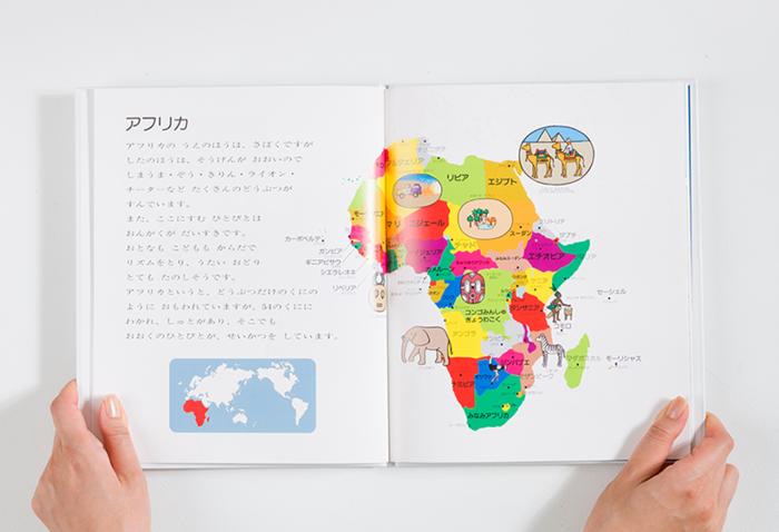 見開きでまとめられた情報は、見ているだけで楽しくなりそうな色使い。地域ごとの特徴や国境線などが一目見てわかるデザインです。