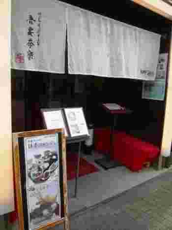 大須の裏門前町通りにある甘味処「吾妻茶寮」です。暖簾が目印です。