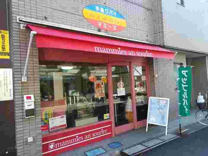千駄木駅からすぐ、日暮里駅から歩いて10分ほどのところにある「mammies an sourire(マミーズ・アン・スリール)」は、文京区に本店を構えるアップルパイの人気店です。