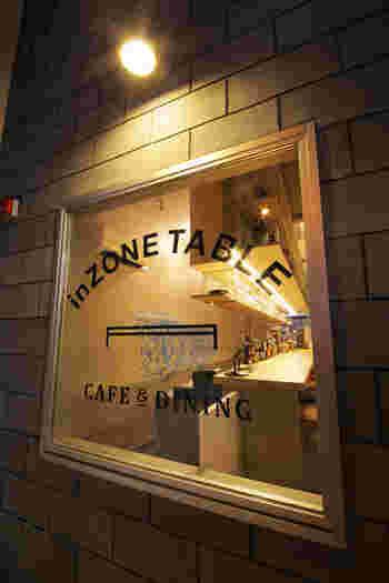 南円山にある一軒家カフェのinZONE TABLEです。ご存知、インテリアやリノベーションを手がけるinZONEが提供するお店で、店内もおしゃれな空間に仕上がっています。