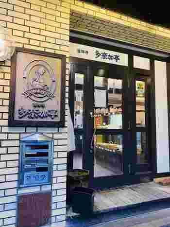 1977年創業の老舗人気紅茶・洋菓子店の多奈加亭では、自社工場から直送されてくる手作りのオリジナルケーキを約60種類にも及ぶ紅茶やコーヒーと一緒に楽しめます。
