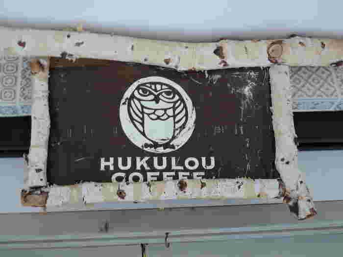 今、Twitterを中心に話題を集めている「HUKULOU COFFEE(フクロウコーヒー)」をご存知ですか?